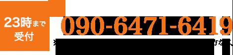 090-6471-6419