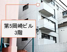 第5岡崎ビル3階